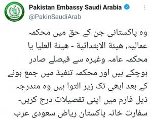 Pakistan Embassy Saudi Arabia Contact Form