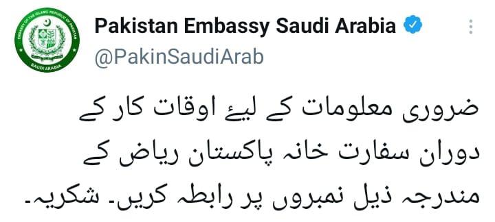 Pakistan Embassy Saudi Arabia Contact