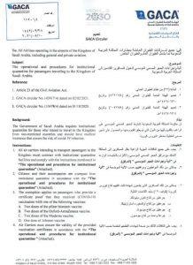 Saudi Arabia GACA Circular About Vaccine