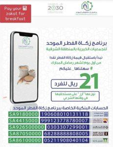 Pay Your Fitrana In Saudi Arabia 2021