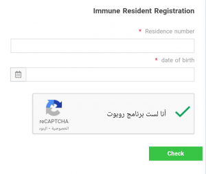 Saudi Arabia Arrival Registration Online 2021