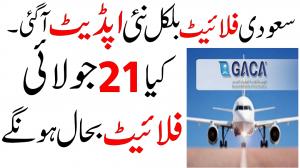 Saudi Arab International Flights News